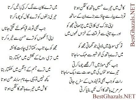 Wasi Shahs Urdu Nazm Kaash Main Tere Haseen Hath Ka Kangan Hota