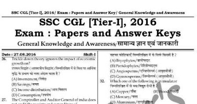 SSC CGL Previous questions answers SET 2 - GK and Maths Solved