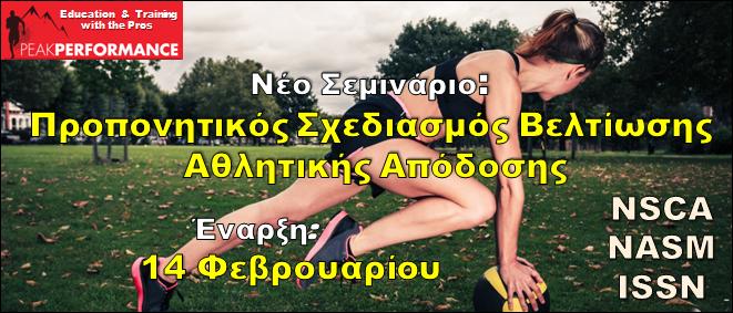 Προπονητικός Σχεδιασμός Βελτίωσης Αθλητικής Απόδοσης - Σεμινάριο