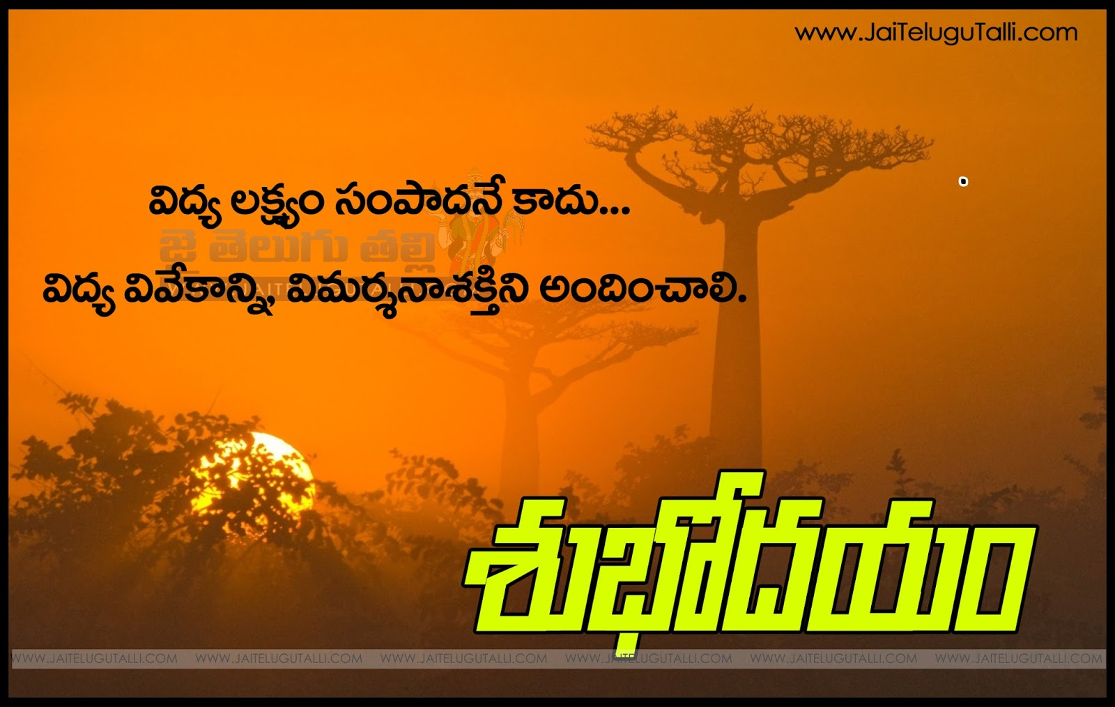 Inspirational Morning Quotes Best Good Morning Quotes Hd Pictures Life Inspiration Telugu