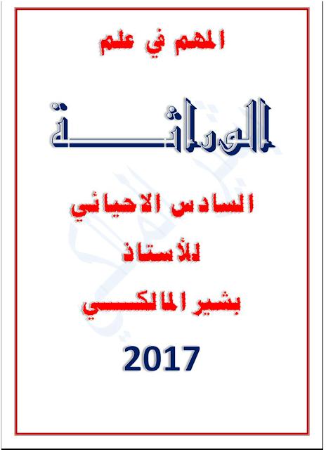 ملخص,الوراثة,سادس,علمي,2017