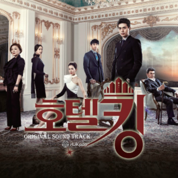 Various Artists – Hotel King OST