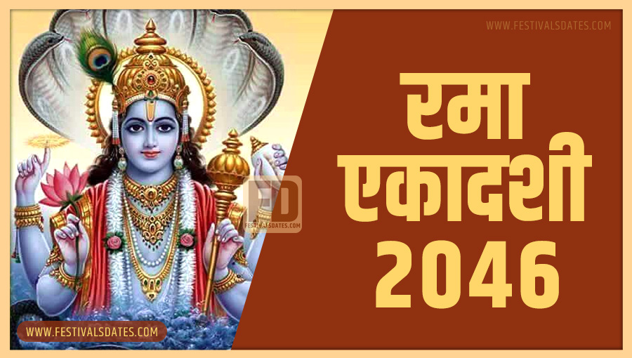 2046 रमा एकादशी तारीख व समय भारतीय समय अनुसार