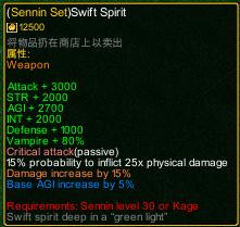 naruto castle defense 6.0 Item Sennin Set Swift Glaive detail