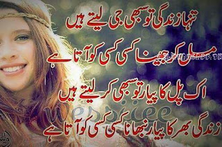 Poetry Pictures In urdu