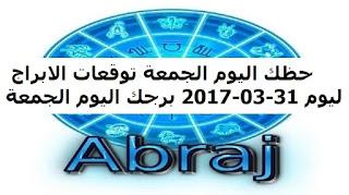 حظك اليوم الجمعة توقعات الابراج ليوم 31-03-2017 برجك اليوم الجمعة