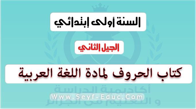 كتاب الحروف لمادة اللغة العربية للسنة الاولى ابتدائي الجيل الثاني