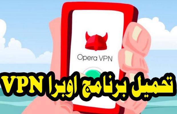 تحميل متصفح اوبرا VPN لفتح المواقع المجوبة اخر اصدار FREE VPN IN THE OPERA BROWSER