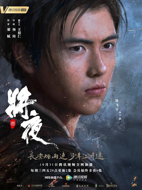 Ever Night Arthur Chen Feiyu Poster