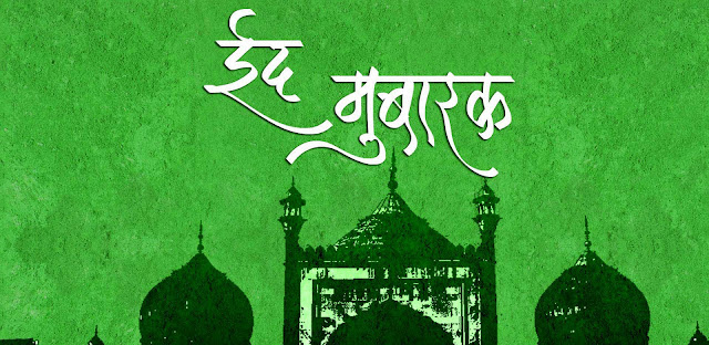 Eid Mubarak Messages In Hindi