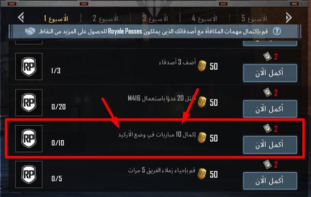 طريق عمل الانحارف فى لعب ببجي