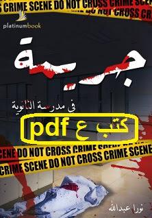 تحميل رواية جريمة في المدرسة الثانوية pdf نورا عبدالله