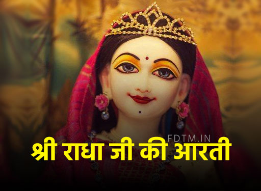 shri radha aarti in hindi
