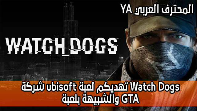 شركة ubisoft تهديكم لعبة Watch Dogs والشبيهة بلعبةGTA بسرعة بسرعة لن تصدق أن هذه اللعبة أصبحة مجانية !