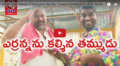 Bittiri Satti Meets R Narayana Murthy | Funny Savitri | Teenmaar News