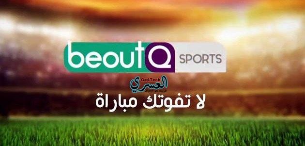 أرخص جهاز رسيفر يدعم خاصية HEVC H265 لتشغيل باقة beoutQ بالمغرب