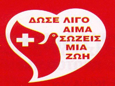 Εθελοντική αιμοδοσία στο Κ.Υ. Παραμυθιάς