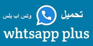 تحميل وشرح WhatsApp Plus