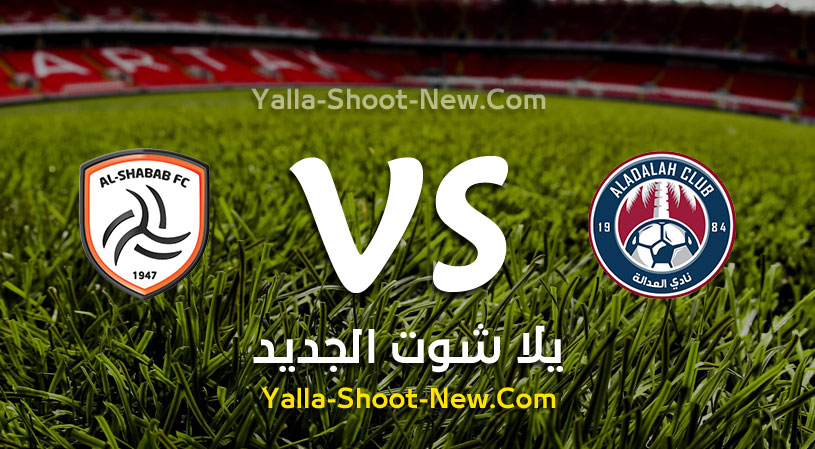 نتيجة مباراة الشباب والعدالة اليوم السبت 05-10-2019 في الدوري السعودي