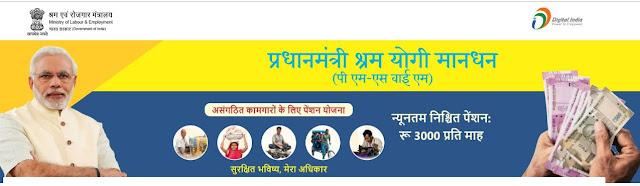 Pradhan Mantri Sram Yogi Mandhan Yojana Se Bahar Kaise Nikale