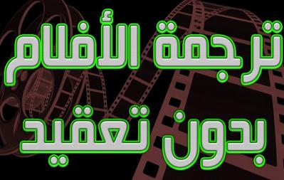 شرح ترجمة الافلام للعربية و بكل سهولة