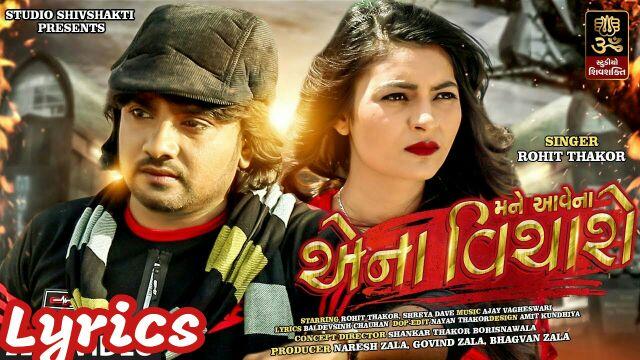 Rohit Thakor - Mane Aave Na Aena Vicharo - gujarati songs Lyrics.