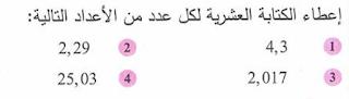 تمارين الأعداد العشرية للأولى متوسط decimal2.PNG