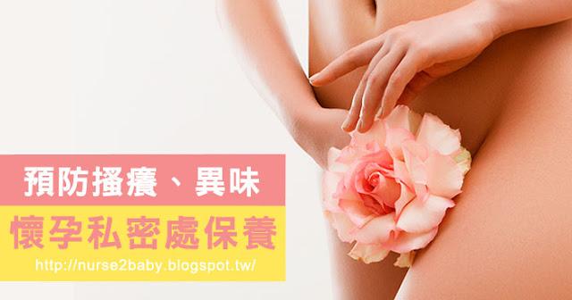 孕期私密處癢,私密處保養方法