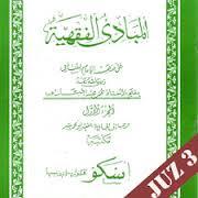 Pokok pokok dasar islam