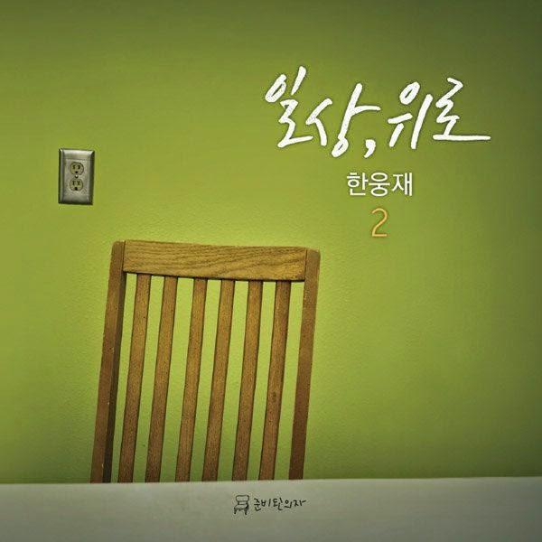 Han Woung Jae – Vol.2 일상,위로