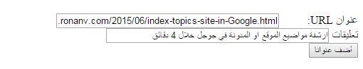 ارشفة مواضيع الموقع او المدونة فى جوجل خلال 4 دقائق من نشرها
