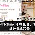 CarloRino 名牌包包、鞋子大减价!折扣高达70%!