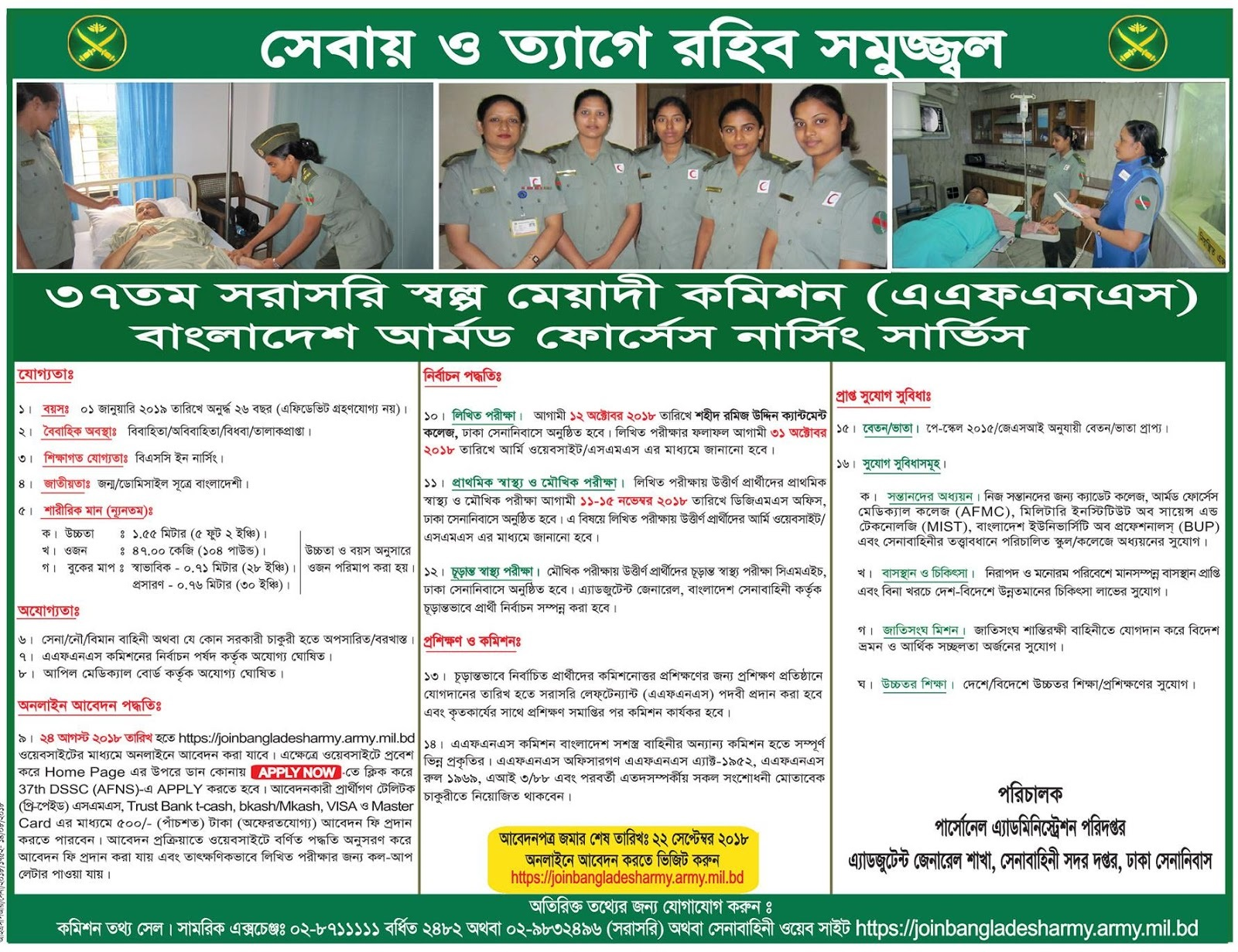 Bangladesh Army Nurse Jobs Circular 25/08/2018