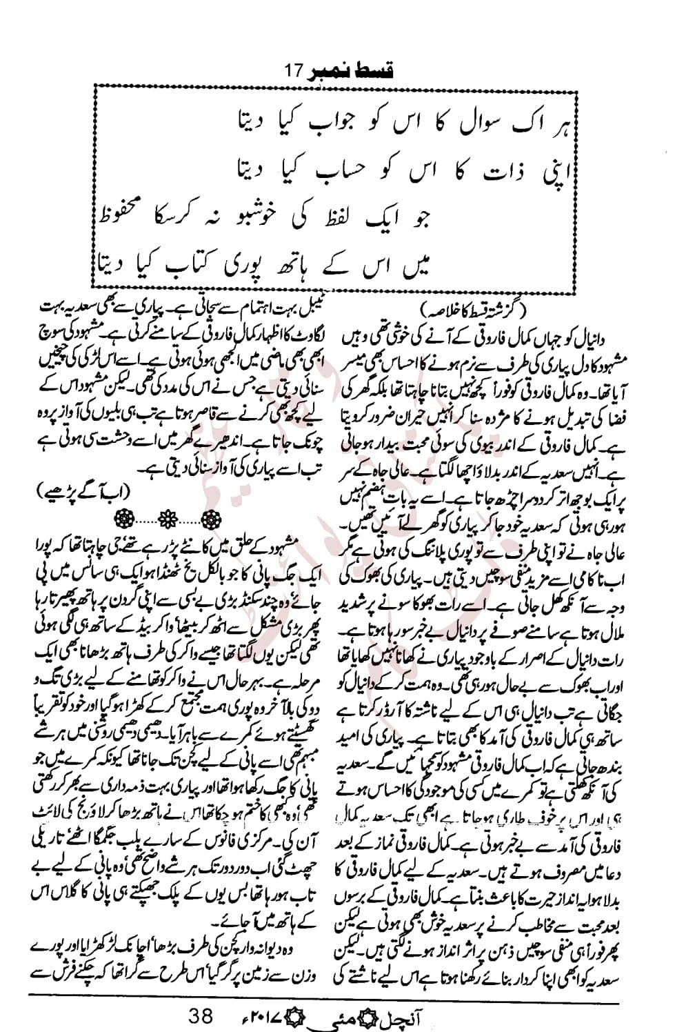 Charagh Talay Urdu By Mushtaq Ahmad Yousufi Pdf - The Library Pk
