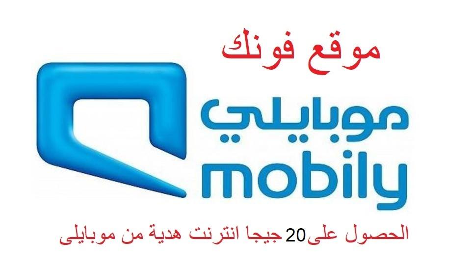 الحصول على 20 جيجا انترنت هدية من موبايلى - موقع فونك