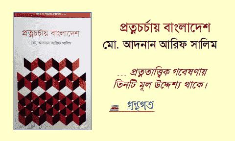 """""""প্রত্নচর্চায় বাংলাদেশ"""" ও তার সাংস্কৃতিক ঐতিহ্য বর্ণনা করলেন 'মো. আদনান আরিফ সালিম'"""