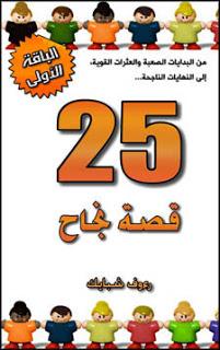 كتاب 25 قصة نجاح