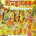 হিন্দু ধর্ম ও দর্শন pdf