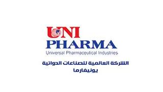 وظائف خالية فى الشركة العالمية للصناعات الدوائية يونيفارما فى مصر 2018