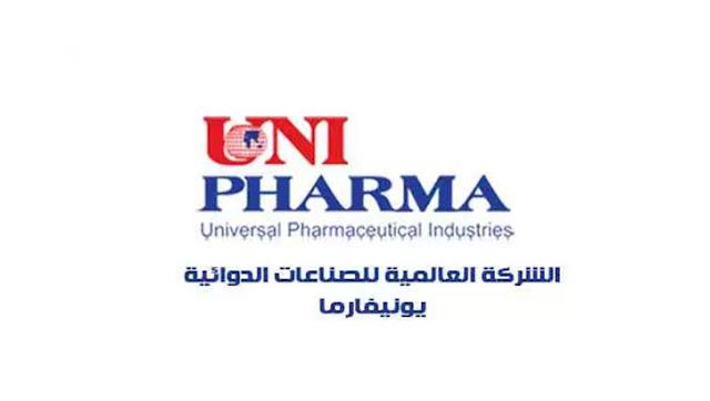 وظائف الشركة العالمية للصناعات الدوائية يونيفارما فى مصرعام 2021