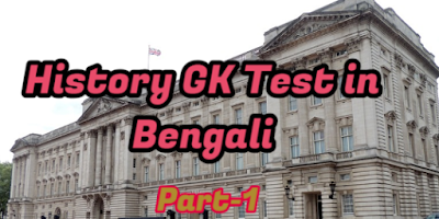 History GK Online MCQ Test in Bengali | Part-1
