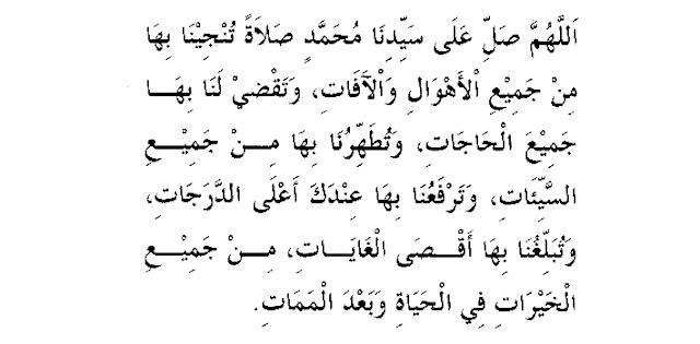 Shalawat Munjiyat