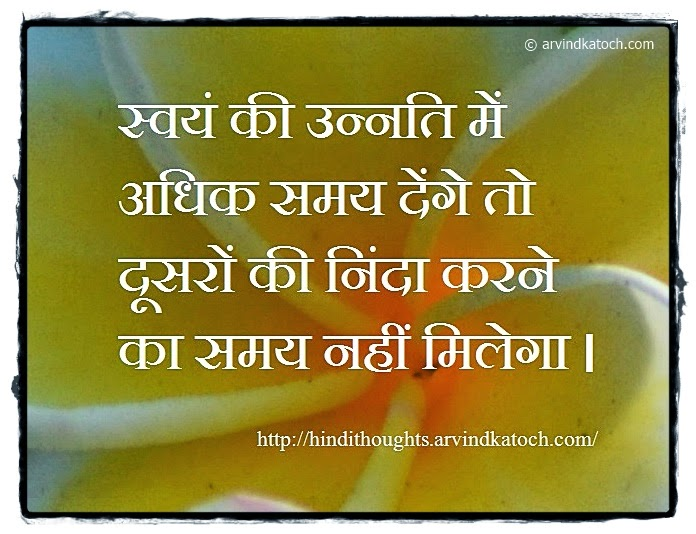 Grow, Time, Criticise, Other, Hindi Thought, Quote