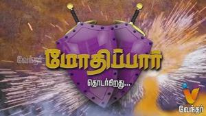 Mothipar Game show – Vendhar tv Deepavali Special Program