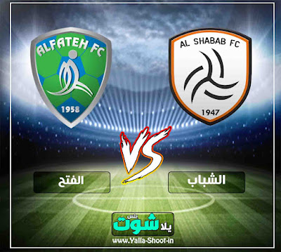 دوري بلس مشاهدة مباراة الشباب والفتح بث مباشر اليوم 9-2-2019 في الدوري السعودي