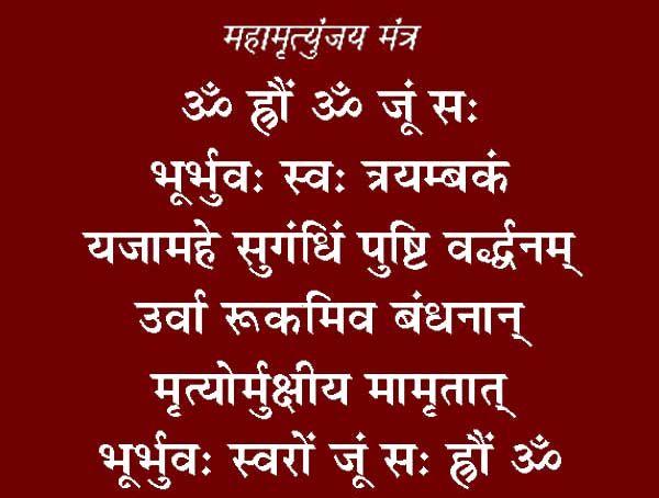 Maha Mrityunjaya Mantra, effects of chanting maha mrityunjaya mantra daily,