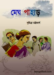 Megh Pahar by Suchitra Bhattachariya