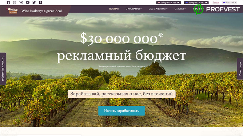 Wine Systems обзор и отзывы HYIP-проекта