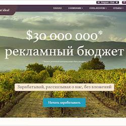 Wine Systems: обзор и отзывы о wine-systems.com (HYIP платит)
