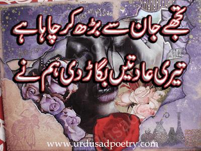 Tujhay Jaan Se Barh Ker Chaha Hay